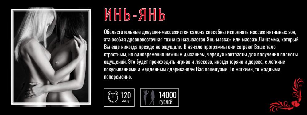 "Массаж Инь-Янь - салон массажа ""Инь-Янь"" в Краснодаре"