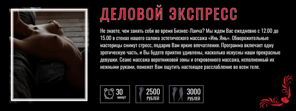 """Деловой Експресс - салон массажа """"Инь-Янь"""" в Краснодаре"""
