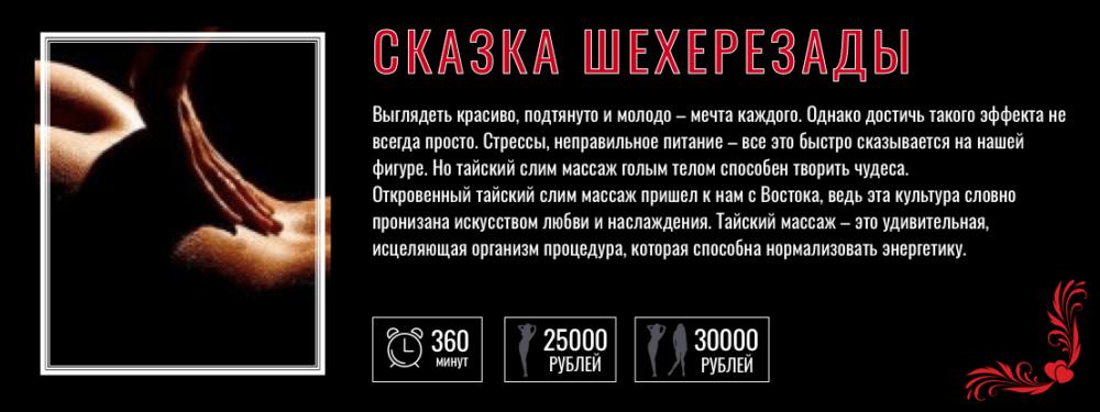 """Сказка Шехерезады - салон массажа """"Инь-Янь"""" в Краснодаре"""