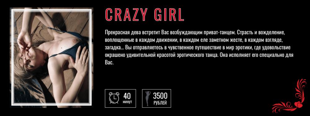 "Crazy Girl - салон массажа ""Инь-Янь"" в Краснодаре"