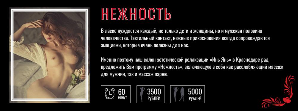 """Нежность - салон массажа """"Инь-Янь"""" в Краснодаре"""