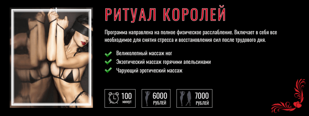 "Ритуал Королей - салон массажа ""Инь-Янь"" в Краснодаре"