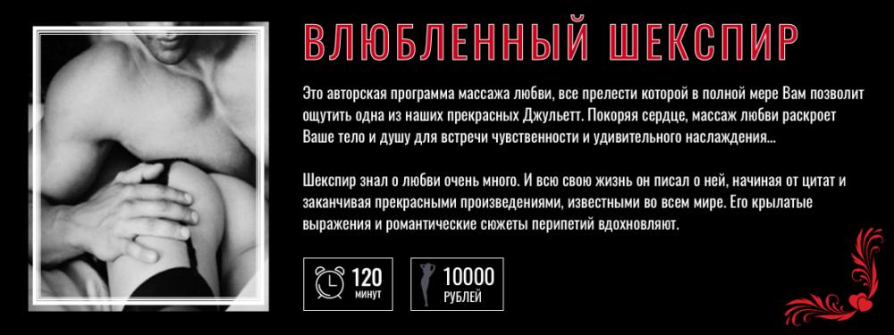 """Влюбленный Шекспир - салон массажа """"Инь-Янь"""" в Краснодаре"""
