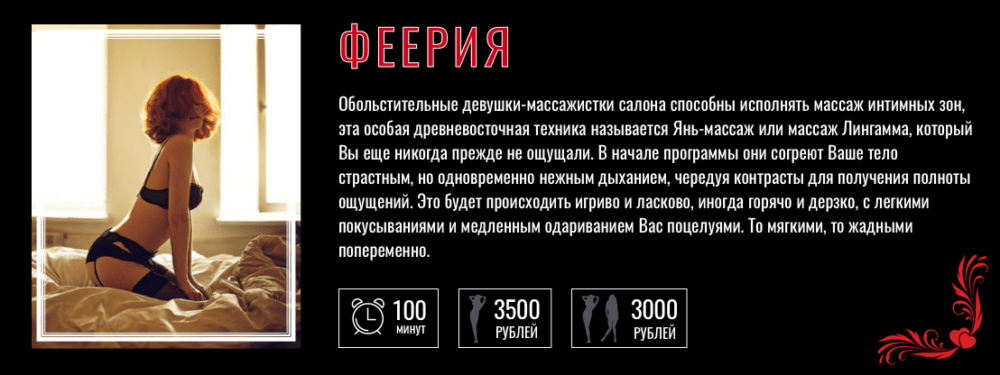 """Феерия - салон массажа """"Инь-Янь"""" в Краснодаре"""